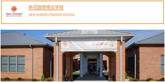 新花园贵格会学校