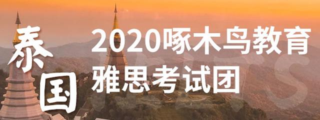2020啄木鸟教育雅思考试团