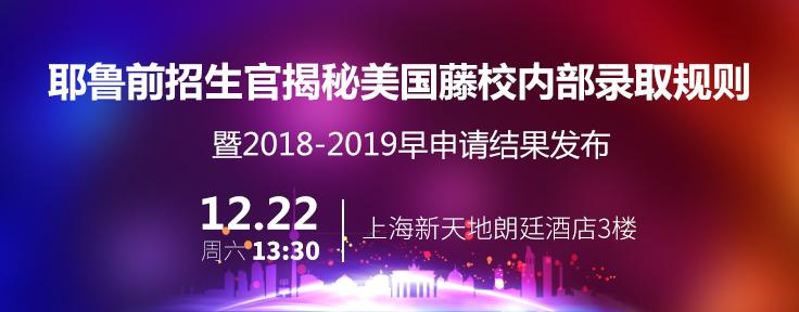 2018-2019朴新·啄木鸟教育早申发布会