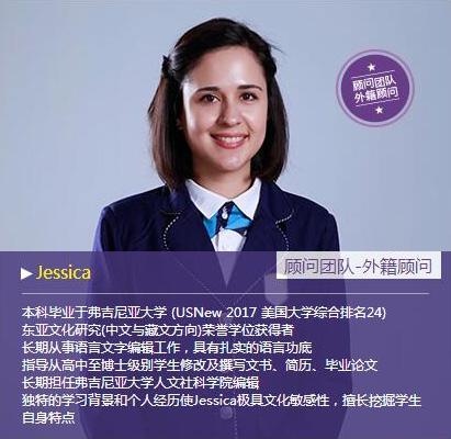 昆明发布会Premiun团队主讲一:Jessica