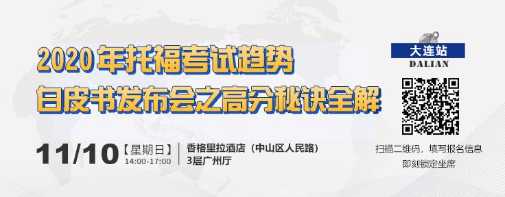 """""""2020托福考试趋势白皮书发布会之高分秘诀全解(大连站)"""""""