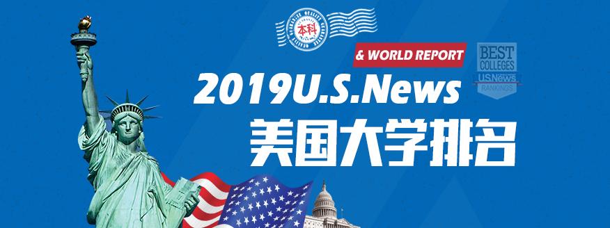 2019美国综合大学/文理学院排名