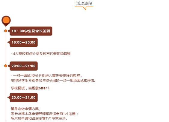 美国高中名校校长团——广州站讲座安排