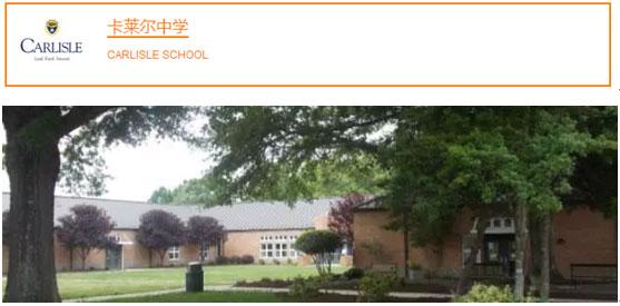 卡莱尔中学