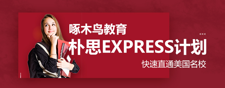 朴思EXPRESS计划-直通美国名校