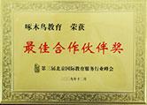 第三届北京国际教育服务行业最佳合作伙伴