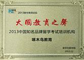 啄木鸟教育被新华网评为2013中国知名品牌留学考试培训机构