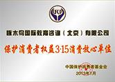 啄木鸟教育被中国保护消费者基金会评为保护消费者权益3·15消费放心单位