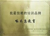 啄木鸟教育被新京报评为我最信赖的培训品牌