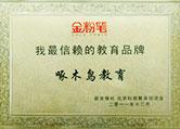 啄木鸟教育被新京报评为我最信赖的教育品牌