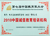 2010中国诚信教育培训机构誉