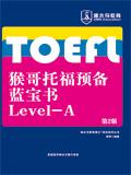 猴哥托福预备蓝宝书Level-A