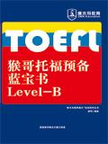 猴哥托福预备蓝宝书Level-B