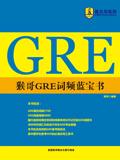 猴哥GRE词频蓝宝书