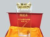 陈起永老师被新浪教育评为 2015中国杰出贡献教育人物