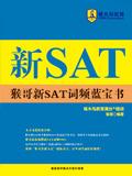 猴哥新SAT词频蓝宝书