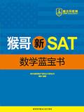 猴哥新SAT数学蓝宝书
