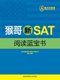 猴哥新SAT阅读蓝宝书