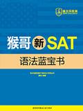 猴哥新SAT语法蓝宝书