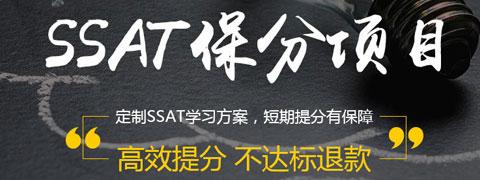 2017年SSAT保分项目