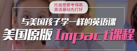 托福impact课程